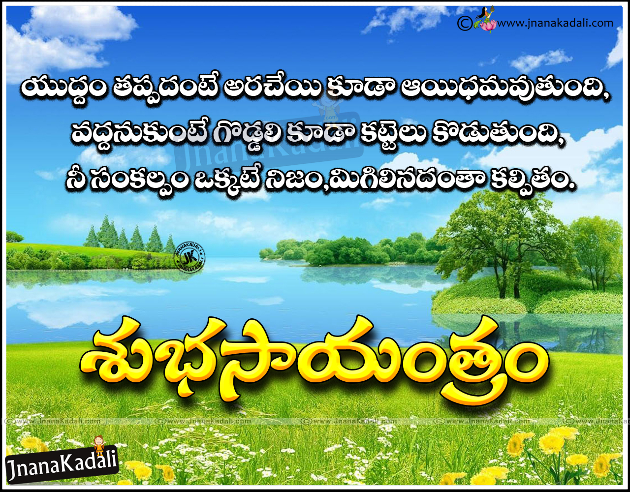 Telugu Goal Setting Quotes And Good Evening Wishes Jnana Kadali