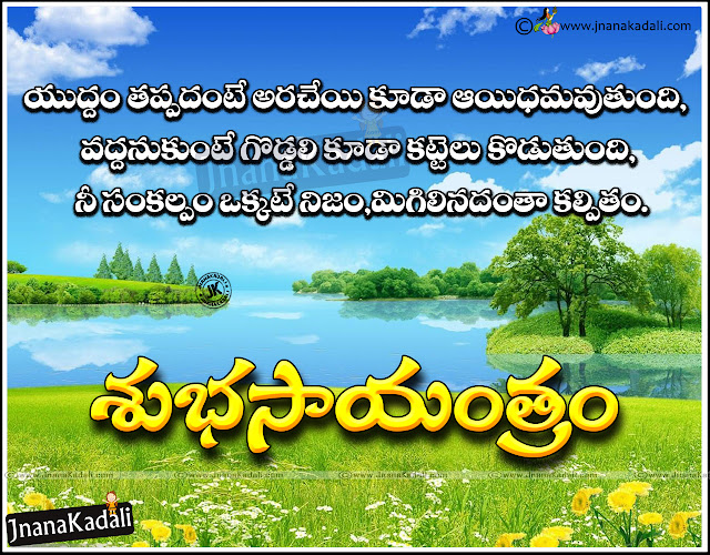 Here is a Good Evening Telugu sms to Friend, Telugu Life Goals Quotes and & Good Evening Wishes Photos, Top Trending Telugu Language Evening Quotes, Good evening messages to my love, telugu best good evening wishes wallpapers, Top Telugu goals Quotes and Life messages for fb.