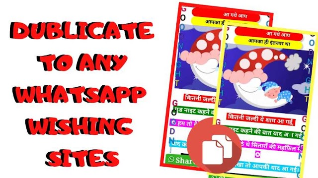 HOW TO COPY ANY WHATSAPP WISHING SITES FOR FREE