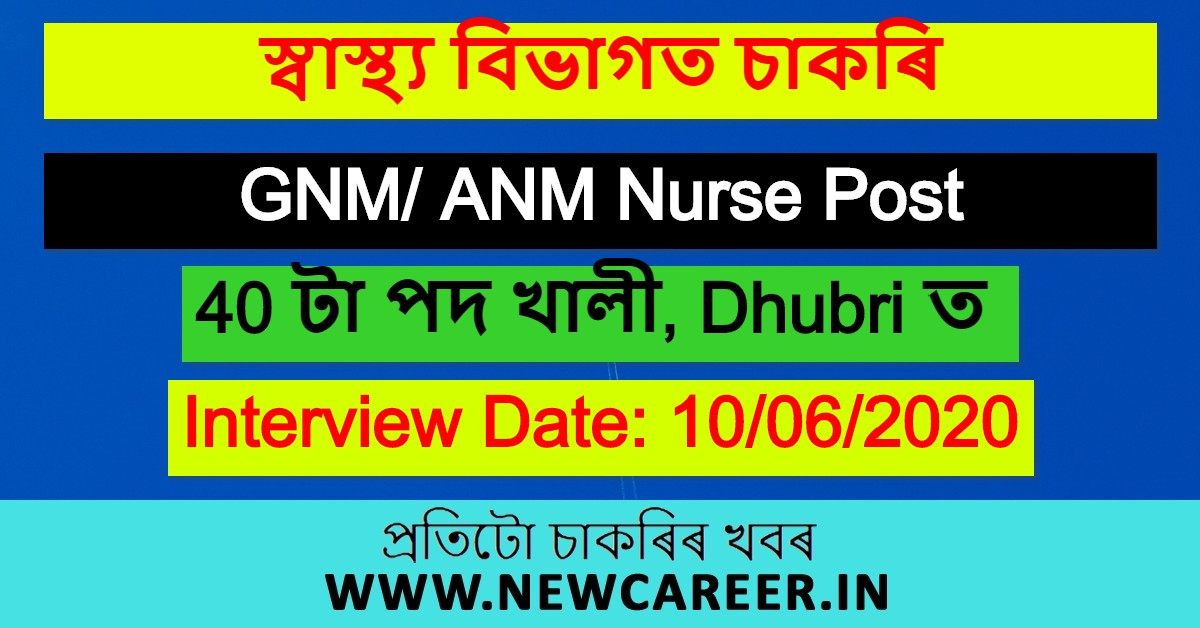 NHM Assam Recruitment 2020, Dhubri: Apply for 40 GNM/ ANM Nurse Post