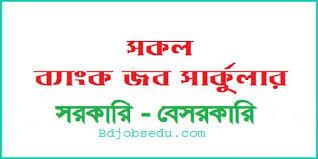 ব্যাংকের চাকরির খবর BANK JOB CIRCULAR - চাকরির বাজার