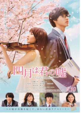 Sinopsis Film Jepang Romantis Terbaru : Your Lie in April (2016)