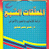 المعلقات السبع دراسة للأساليب والصور والأغراض - د. حسن بشير صديق
