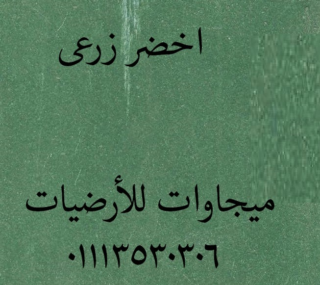 قنالتكس مصري,ارضيات حضانات اطفال,ارضيات مدارس