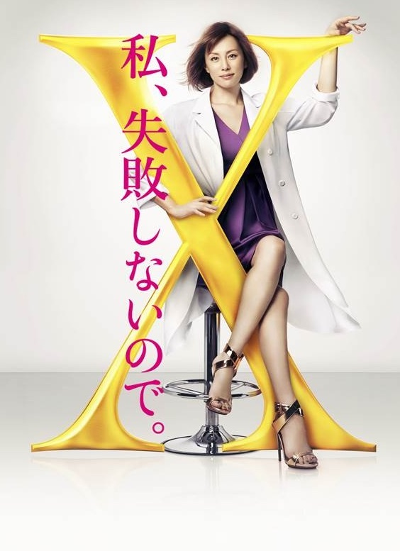 Sinopsis Doctor-X Season 4 / Dokuta-X Gekai Daimon Michiko (2016) - Serial TV Jepang