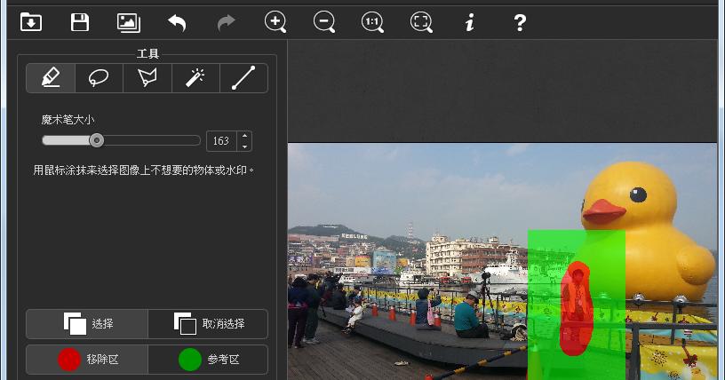 Inpaint - 圖片去浮水印軟體 (2014.01.10止) [限時免費] - 阿榮福利味 - 免費軟體下載