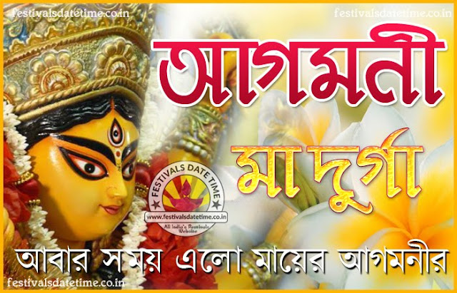 Agomoni Durga Puja Wallpaper & Images Free Download