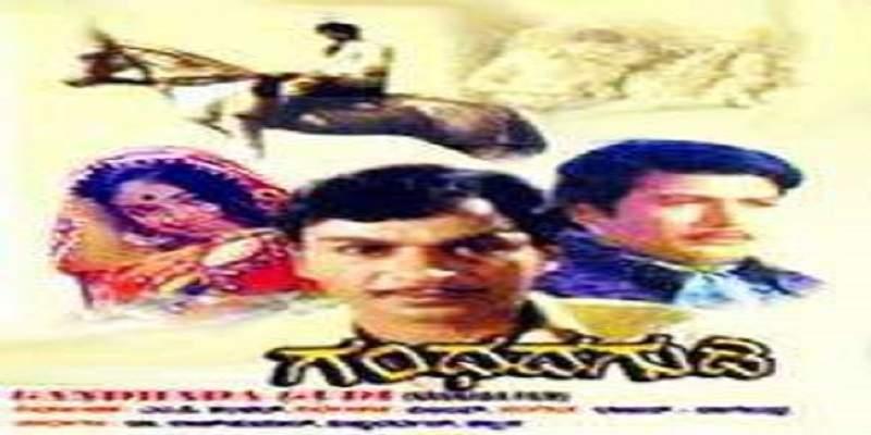 Gandhada Gudi Kannada Movie Poster
