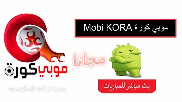 http://www.rftsite.com/2019/04/mobi-kora-apk.html