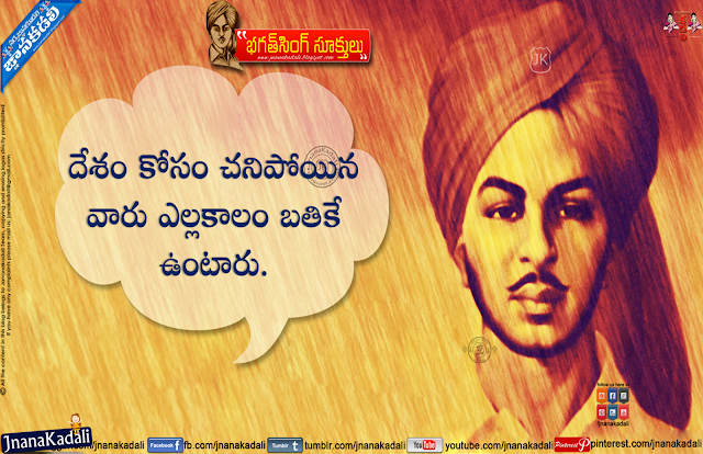 Here is a Telugu New Bhagat singh Wallpapers with Nice Lines, Telugu Best Bhagat singh Wallpapers,Bhagat singh Good Inspirational Messages online, Telugu Time Quotes and Images,Bhagat singh Good Readas in Telugu,Bhagat singh Messages and Books in Telugu Language.