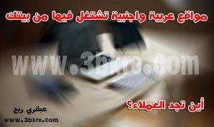مواقع عربية واجنبية تشتغل فيها من بيتك Freelancer أين تجد العملاء؟ متجدد