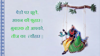 Happy Teej 2016 Images, Pictures, Photos Free Download for Facebook
