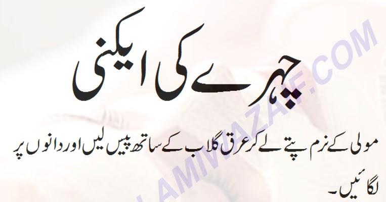 fogyás karne ka totka urdu nyelven