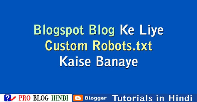 how to add custom robots.txt file in blogger, blogspot blog ke liye custom robots.txt kaise banaye, blogspot tutorial in hindi, blogger tutorial in hindi