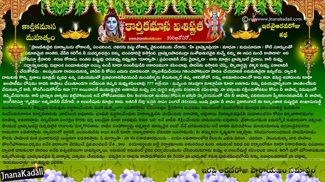 Telugu Pandugalu, Kartheekam in Telugu, Kartheeka Pournami, Kartheeka Deepam Significance in Telugu