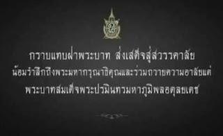 """คำ  """"ราชาศัพท์""""  แปลตามตัวว่า  """"ศัพท์เฉพาะราชา""""  แต่ปัจจุบันหมายถึง  คำสุภาพที่ใช้กับบุคคล 5 ประเภท  คือ  พระมหากษัตริย์  พระบรมวงศานุวงศ์  ข้าราชการ  พระสงฆ์  และคนสุภาพ"""