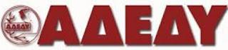 ΑΔΕΔΥ : Γιατί δεν λειτουργούν τα Πειθαρχικά Συμβούλια