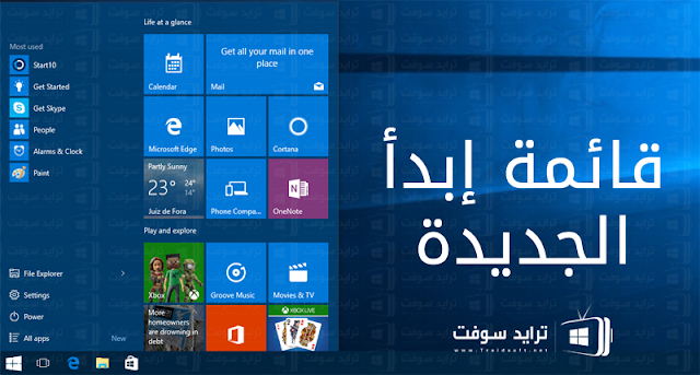 Download Windows 10 IOS Free