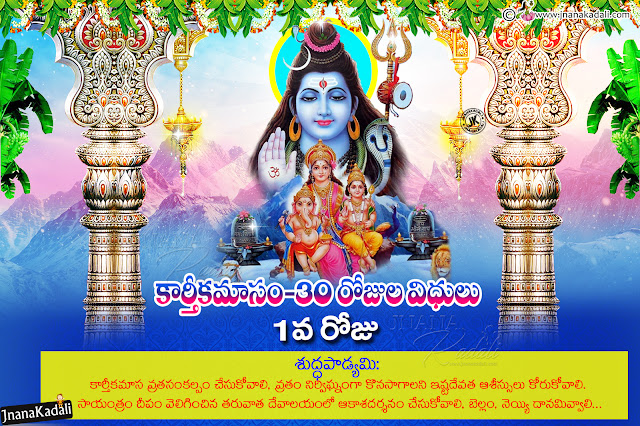 telugu bhakti on kartheeka masam, kartheeka masa mahatyam in telugu, telugu devotional bhakti quotes