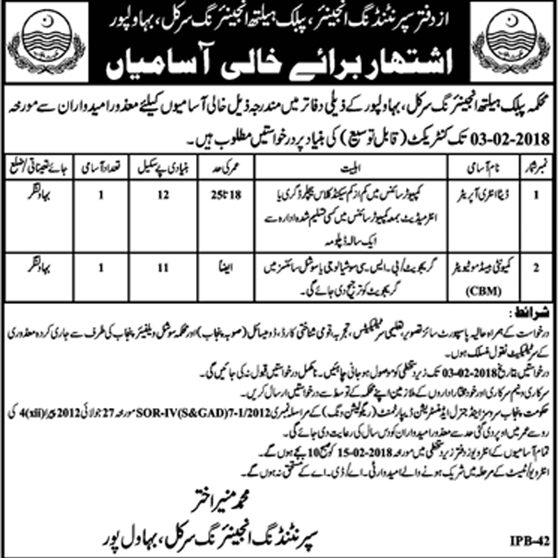 Jobs In Public Health Engineering Department - Bahawalpur Jobs 2018