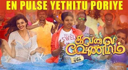 Kavalai Vendam – En Pulse Yethitu Poriye Tamil Song Promo | Jiiva | Leon