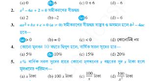 madhyamik mathematics books pdf