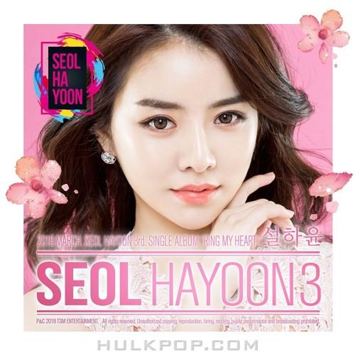 Seol HaYoon – RING MY HEART – Single