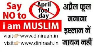 अप्रैल फूल मनाना इस्लाम में जायज नहीं
