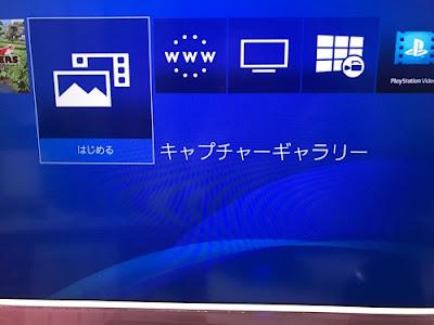 PS4動画キャプチャーギャラリー写真