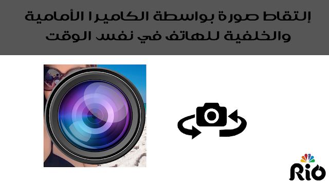 إلتقاط صورة بواسطة الكاميرا الأمامية والخلفية للهاتف في نفس الوقت