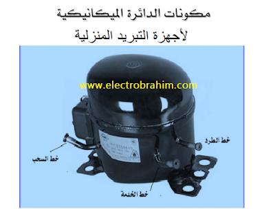 كتاب مكونات الدائرة الميكانيكية لأجهزة التبريد المنزلية  Components of Circuit mechanical for cooling devices home