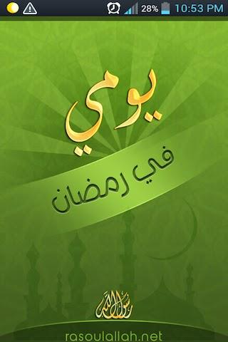 يومك في رمضان