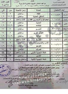اختبارات ثانوية الازهر, ادبى, الثانوى الازهرى, جول امتحانات الثانوية الازهرية, علمى, علوم اسلامية,