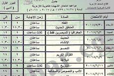 جدول امتحانات الشهادة الثانوية الازهرية 2018 ادبى | علمى | علوم اسلامية