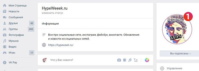 HypeWeeek.ru