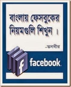 Facebook Tips & Tricks by Tanvir