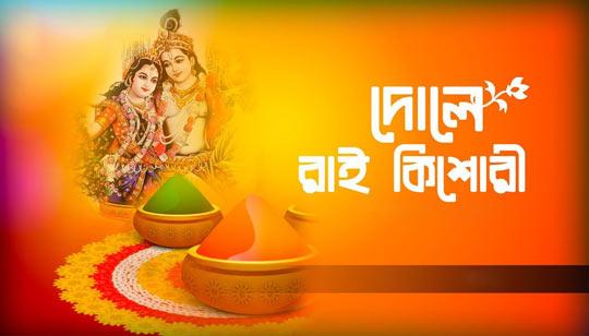 Dole Rai Kishori Lyrics by Sonu Nigam Holi Special Bengali Song