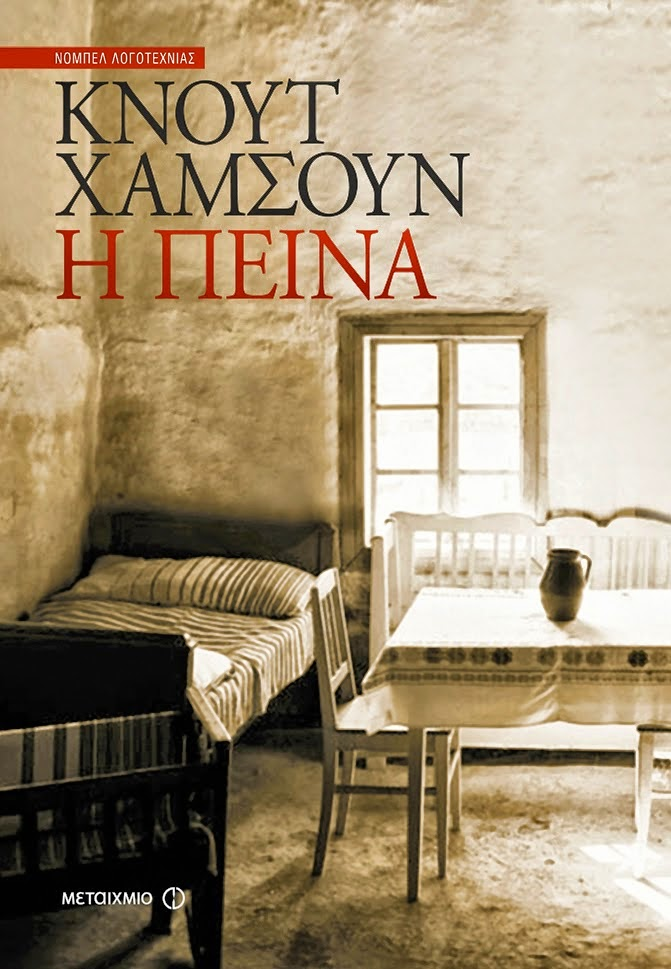 http://www.culture21century.gr/2015/03/knut-hamsun-book-review.html