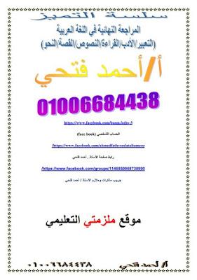 المراجعة النهائية لغة عربية للصف الأول الثانوي 2017