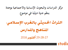 ندوة دولية : التراث الحديثي بالغرب الإسلامي ؛ المناهج والمدارس | وجدة 27 - 28 - 29 أكتوبر 2016