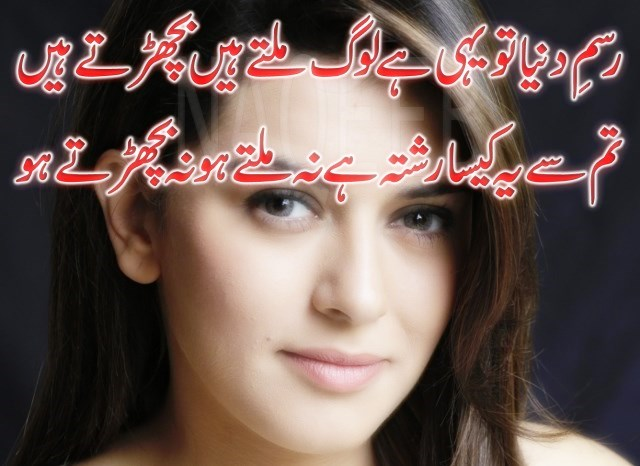 Heart Touching Shayari Urdu