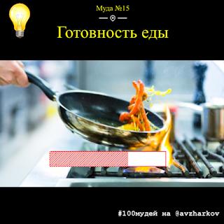 f0b73cce6fc Aleksey Zharkov  Муда 15. Готовность еды в ресторане