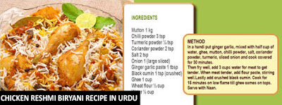 Chicken Reshmi Biryani Recipe in Urdu