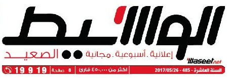جريدة وسيط الصعيد عدد الجمعة 26 مايو 2017 م