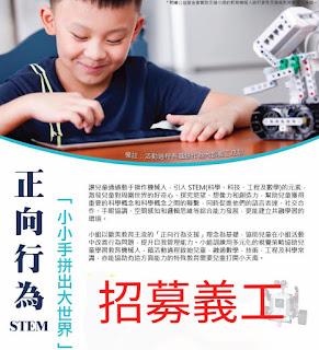 招募義工 : 親子福音嘉年華 - 正向行為STEM「小小手拼出大世界」 共融社區 STEM 攤位 - 服務支援義工 8 - 10 名。