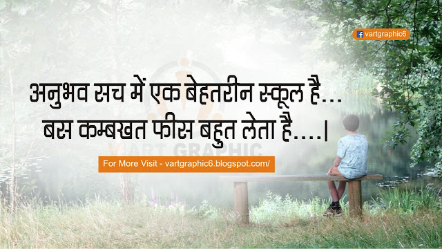 Motivation Wallpaper On Life In Hindi Inspirational Quotes On Life