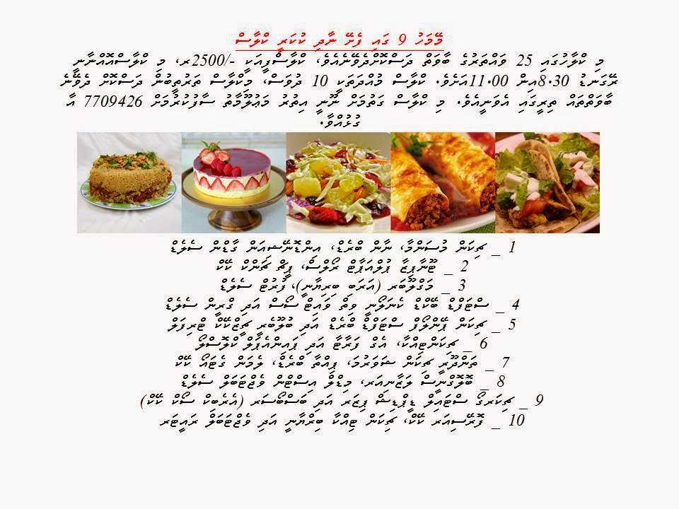 Nadiyas tastes of maldives butter cake recipe no 1 forumfinder Choice Image