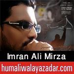 http://www.humaliwalayazadar.com/2016/10/imran-ali-mirza-nohay-2017.html
