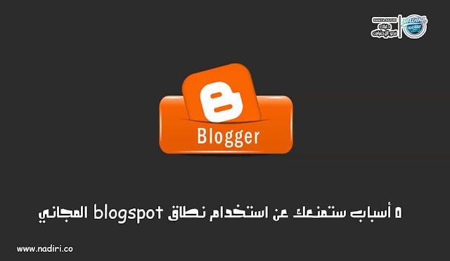 5 أسباب ستمنعك عن استخدام نطاق Blogspot المجاني