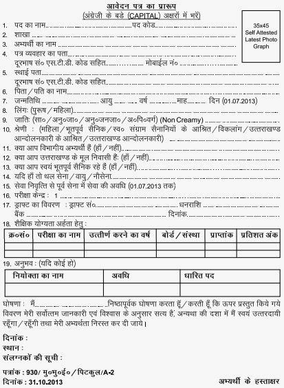 PTCUL Application form image